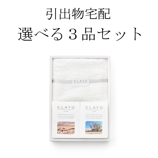 【3品セット】CLAYD FACE TOWEL GIFT