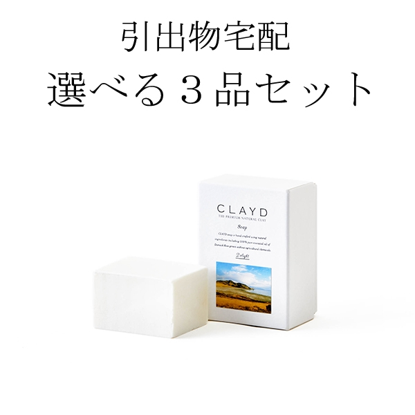 【3品セット】 CLAYD SOAP - Damask Rose -